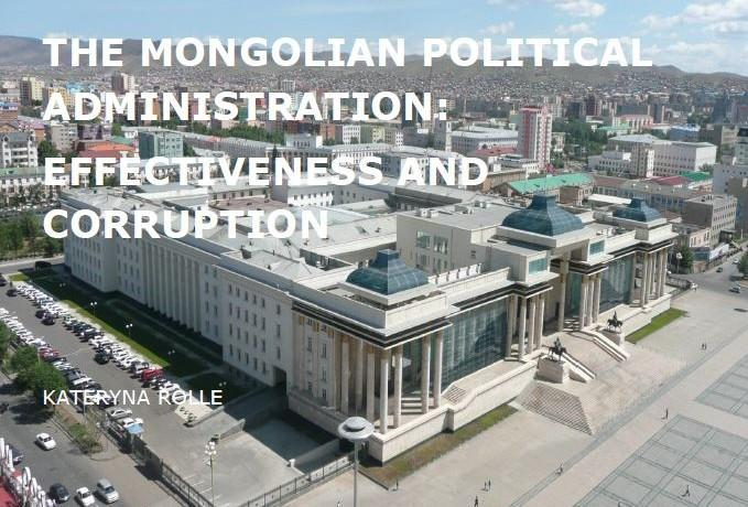 The Mongolian Political Administration: Effectiveness and Corruption (February 2014)